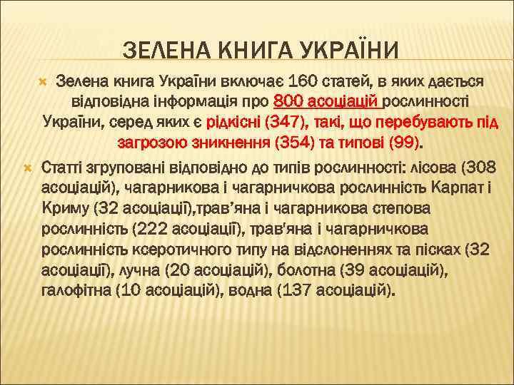 ЗЕЛЕНА КНИГА УКРАЇНИ Зелена книга України включає 160 статей, в яких дається відповідна інформація