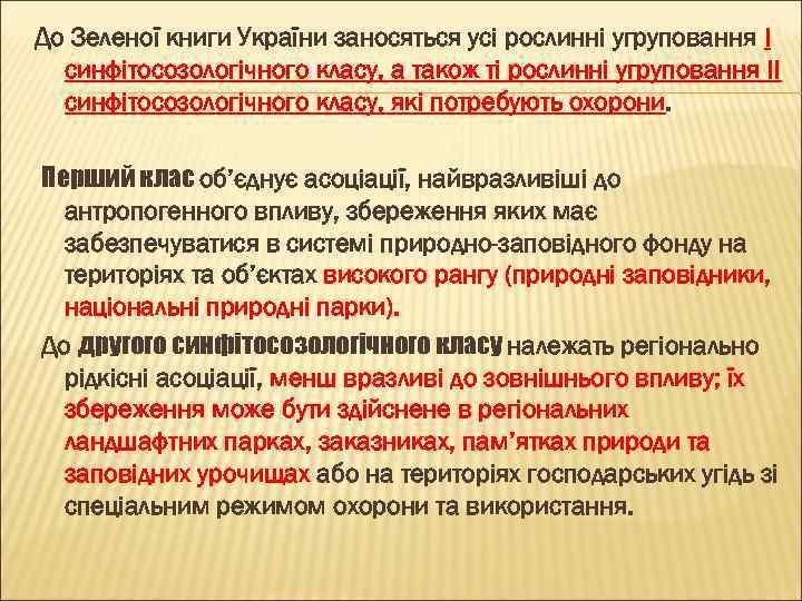 До Зеленої книги України заносяться усі рослинні угруповання І синфітосозологічного класу, а також ті