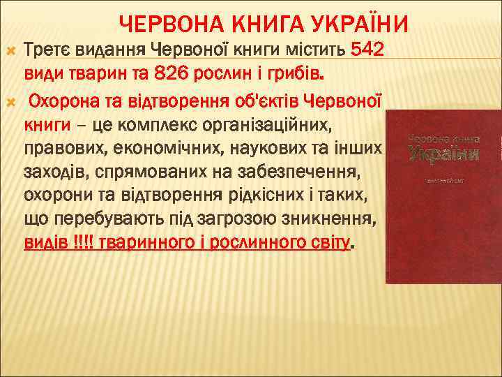 ЧЕРВОНА КНИГА УКРАЇНИ Третє видання Червоної книги містить 542 види тварин та 826 рослин