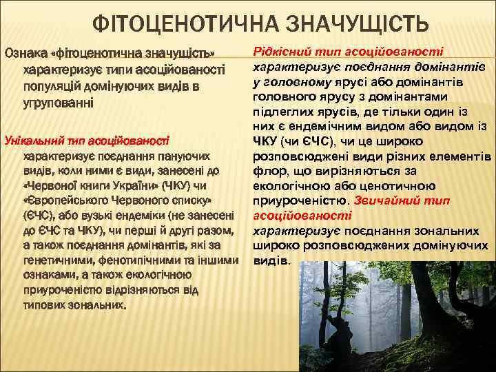 ФІТОЦЕНОТИЧНА ЗНАЧУЩІСТЬ Ознака «фітоценотична значущість» характеризує типи асоційованості популяцій домінуючих видів в угрупованні Унікальний