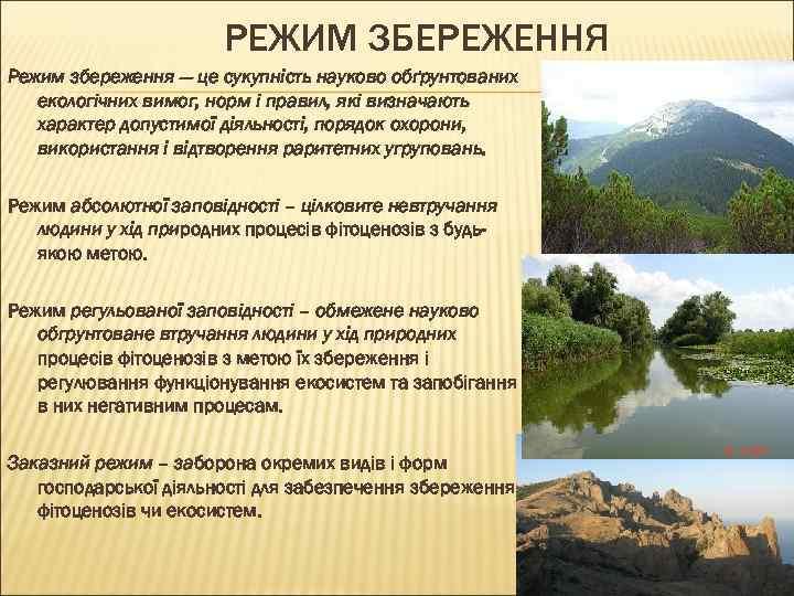 РЕЖИМ ЗБЕРЕЖЕННЯ Режим збереження — це сукупність науково обґрунтованих екологічних вимог, норм і правил,