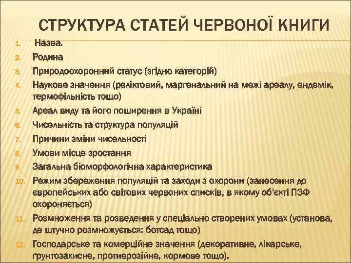 СТРУКТУРА СТАТЕЙ ЧЕРВОНОЇ КНИГИ 1. 2. 3. 4. 5. 6. 7. 8. 9. 10.