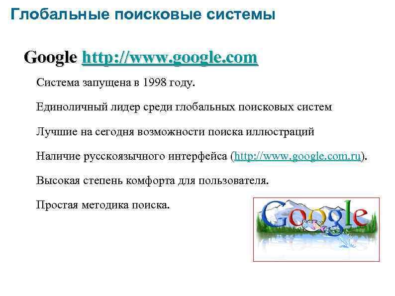 Глобальные поисковые системы Google http: //www. google. com Система запущена в 1998 году. Единоличный