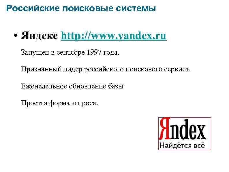 Российские поисковые системы • Яндекс http: //www. yandex. ru Запущен в сентябре 1997 года.