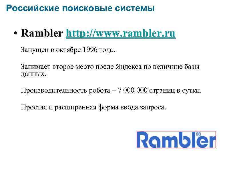 Российские поисковые системы • Rambler http: //www. rambler. ru Запущен в октябре 1996 года.