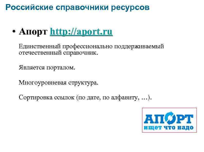 Российские справочники ресурсов • Апорт http: //aport. ru Единственный профессионально поддерживаемый отечественный справочник. Является