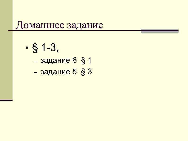 Домашнее задание • § 1 -3, – – задание 6 § 1 задание 5