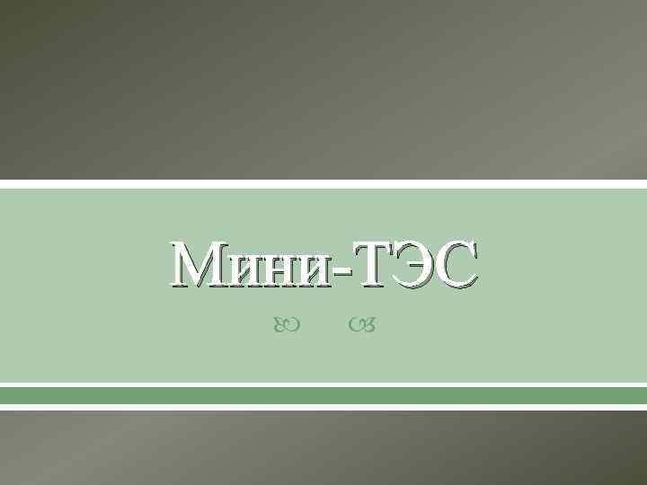 Мини-ТЭС