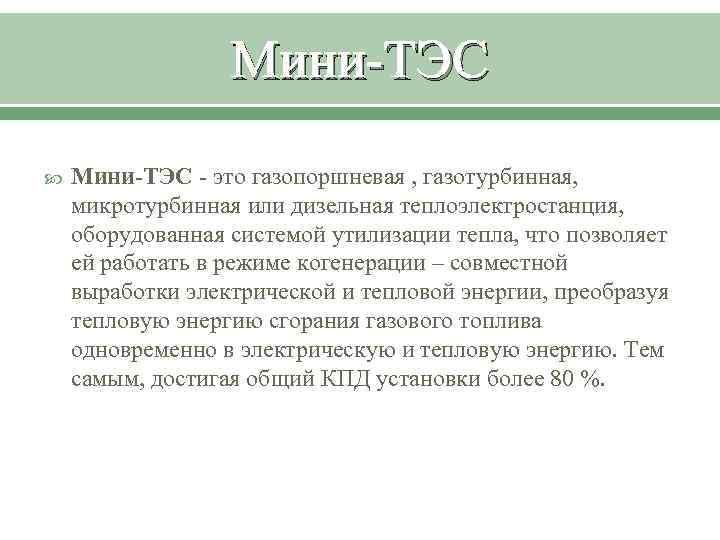 Мини-ТЭС - это газопоршневая , газотурбинная, микротурбинная или дизельная теплоэлектростанция, оборудованная системой утилизации тепла,
