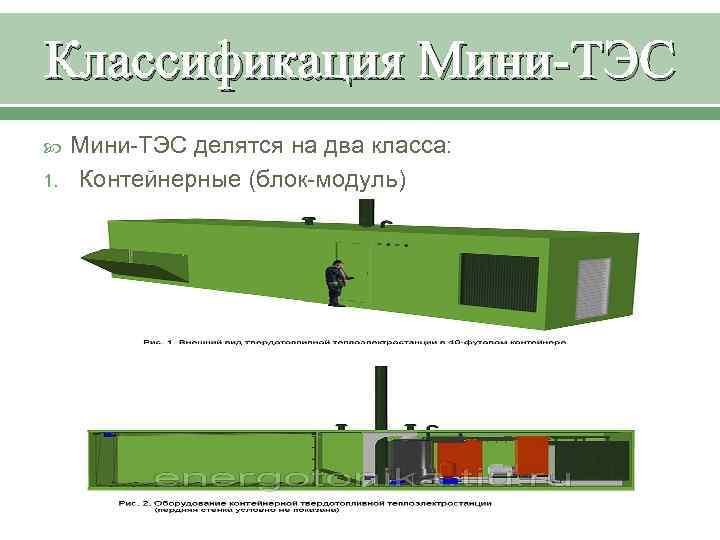 Классификация Мини-ТЭС 1. Мини-ТЭС делятся на два класса: Контейнерные (блок-модуль)
