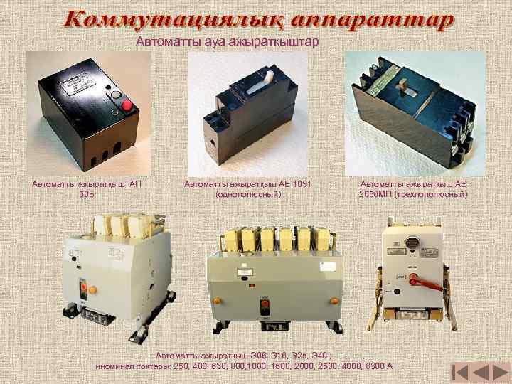 Автоматты ауа ажыратқыштар Автоматты ажыратқыш АП 50 Б Автоматты ажыратқыш АЕ 1031 (однополюсный) Автоматты