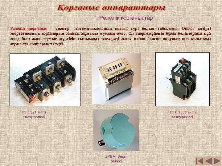 Релелік қорғаныстар Релелік қорғаныс – электр автоматикасының негізгі түрі болып табылады. Онсыз қазіргі энергетикалық