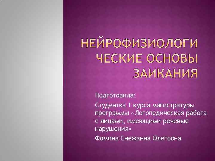Подготовила: Студентка 1 курса магистратуры программы «Логопедическая работа с лицами, имеющими речевые нарушения» Фомина