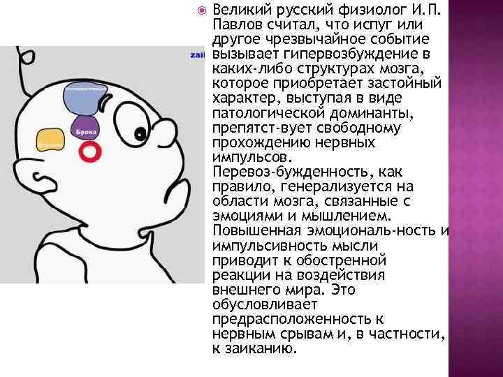 Великий русский физиолог И. П. Павлов считал, что испуг или другое чрезвычайное событие
