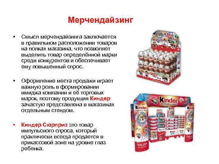 Мерчендайзинг • Смысл мерчендайзинга заключается в правильном расположении товаров на полках магазина, что позволяет