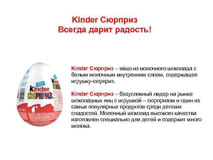 Kinder Сюрприз Всегда дарит радость! Kinder Сюрприз – яйцо из молочного шоколада с белым