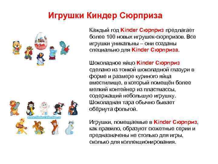 Игрушки Киндер Сюрприза Каждый год Kinder Сюрприз предлагает более 100 новых игрушек-сюрпризов. Все игрушки