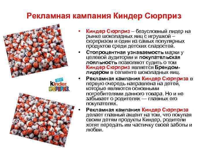 Рекламная кампания Киндер Сюрприз • • Киндер Сюрприз – безусловный лидер на рынке шоколадных