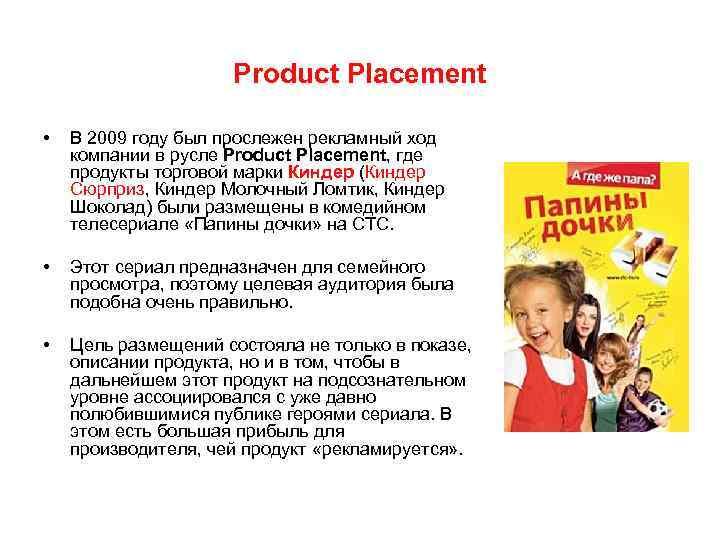 Product Placement • В 2009 году был прослежен рекламный ход компании в русле Product