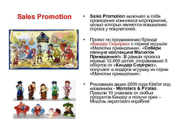 Sales Promotion • Sales Promotion включает в себя проведение комплекса мероприятий, целью которых является