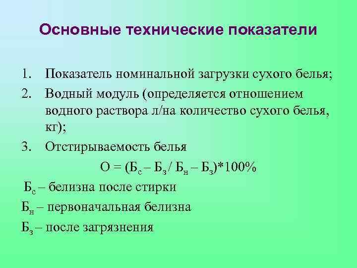 Основные технические показатели 1. Показатель номинальной загрузки сухого белья; 2. Водный модуль (определяется отношением