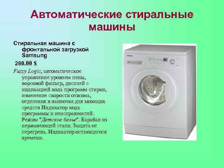 Автоматические стиральные машины Стиральная машина с фронтальной загрузкой Samsung 280. 00 $ Fuzzy Logic,