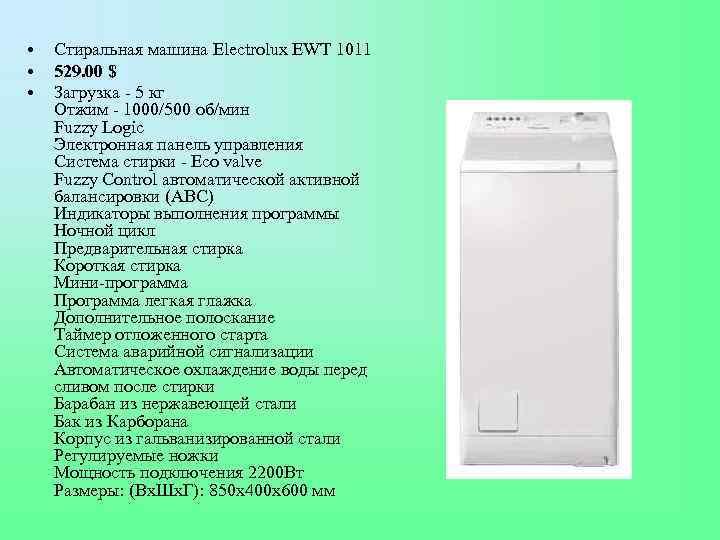 • • • Стиральная машина Electrolux EWT 1011 529. 00 $ Загрузка -