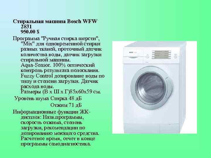 Стиральная машина Bosch WFW 2831 950. 00 $ Программа