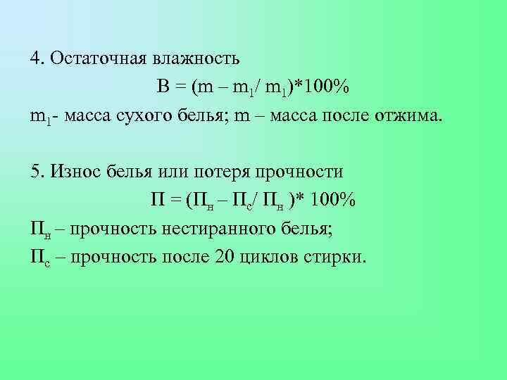4. Остаточная влажность В = (m – m 1/ m 1)*100% m 1 -