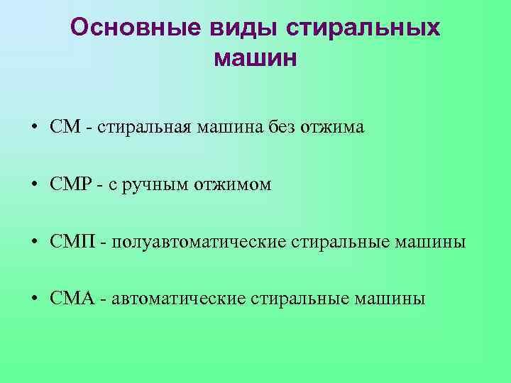 Основные виды стиральных машин • СМ - стиральная машина без отжима • СМР -