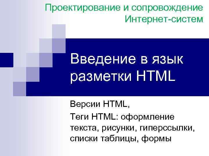 Проектирование и сопровождение Интернет-систем Введение в язык разметки HTML Версии HTML, Теги HTML: оформление