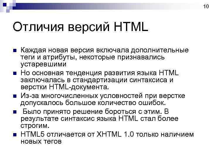 10 Отличия версий HTML n n n Каждая новая версия включала дополнительные теги и
