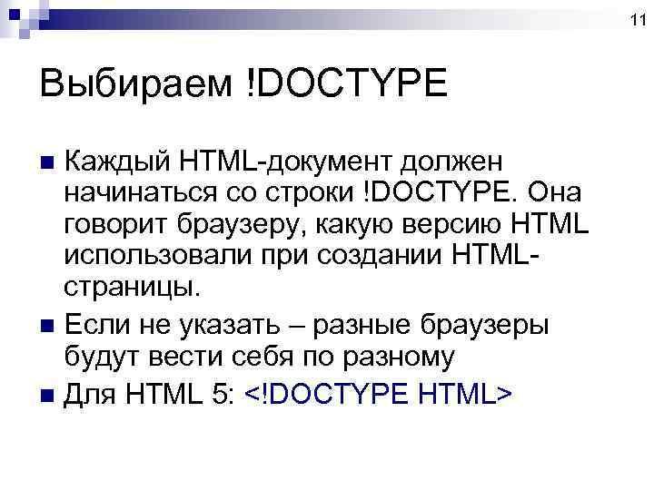 11 Выбираем !DOCTYPE Каждый HTML-документ должен начинаться со строки !DOCTYPE. Она говорит браузеру, какую