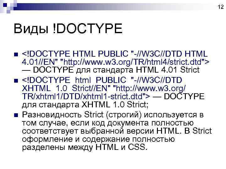 12 Виды !DOCTYPE n n n <!DOCTYPE HTML PUBLIC