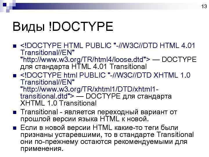 13 Виды !DOCTYPE n n <!DOCTYPE HTML PUBLIC