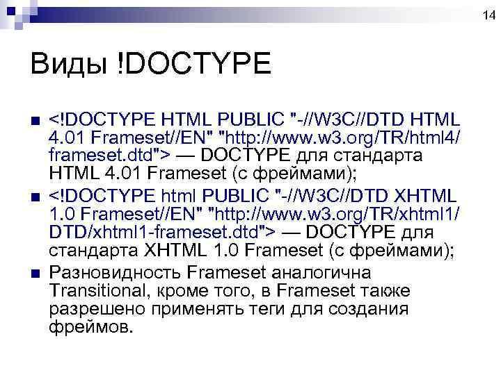 14 Виды !DOCTYPE n n n <!DOCTYPE HTML PUBLIC