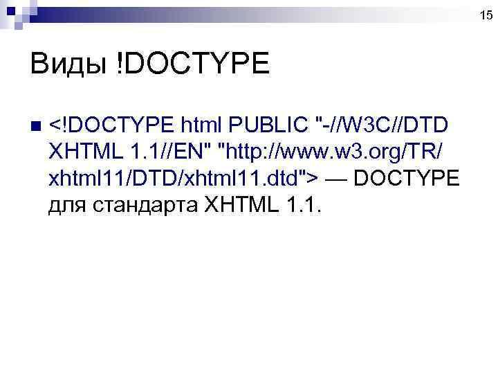 15 Виды !DOCTYPE n <!DOCTYPE html PUBLIC