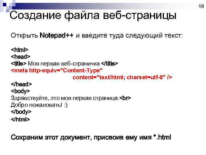 Создание файла веб-страницы Открыть Notepad++ и введите туда следующий текст: <html> <head> <title> Моя