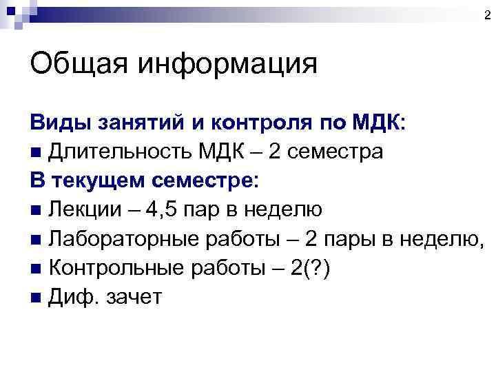 2 Общая информация Виды занятий и контроля по МДК: n Длительность МДК – 2