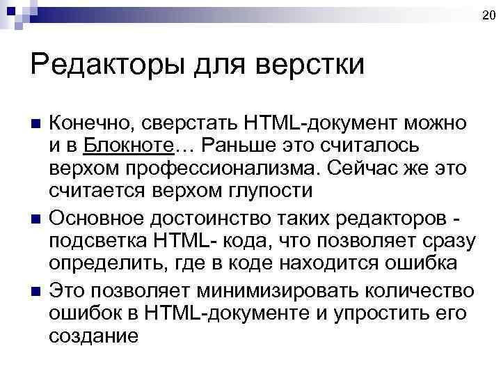 20 Редакторы для верстки n n n Конечно, сверстать HTML-документ можно и в Блокноте…
