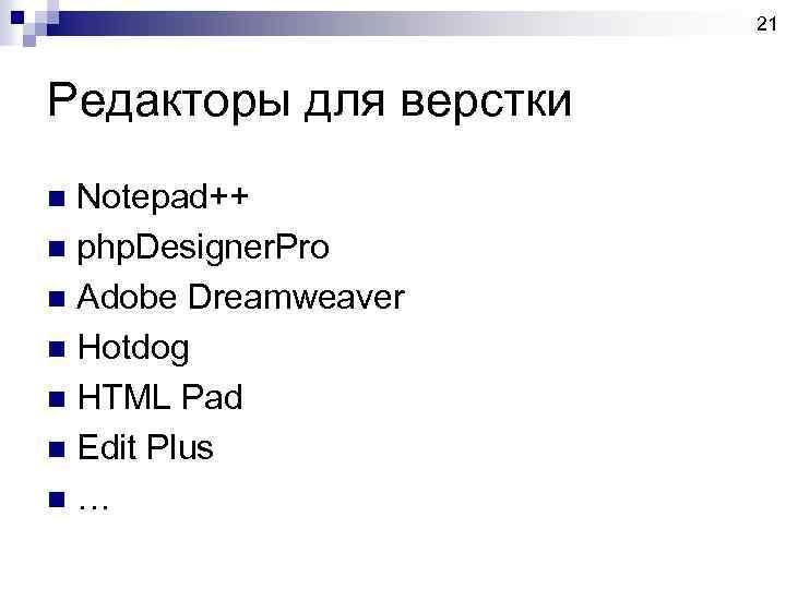 21 Редакторы для верстки Notepad++ n php. Designer. Pro n Adobe Dreamweaver n Hotdog