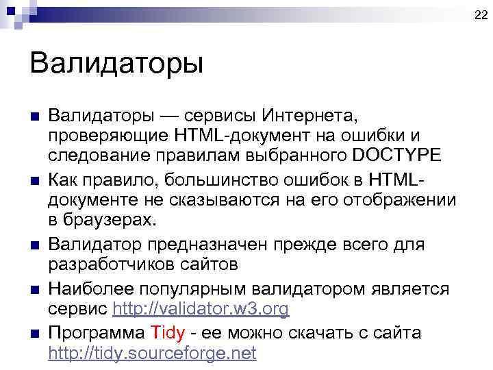 22 Валидаторы n n n Валидаторы — сервисы Интернета, проверяющие HTML-документ на ошибки и