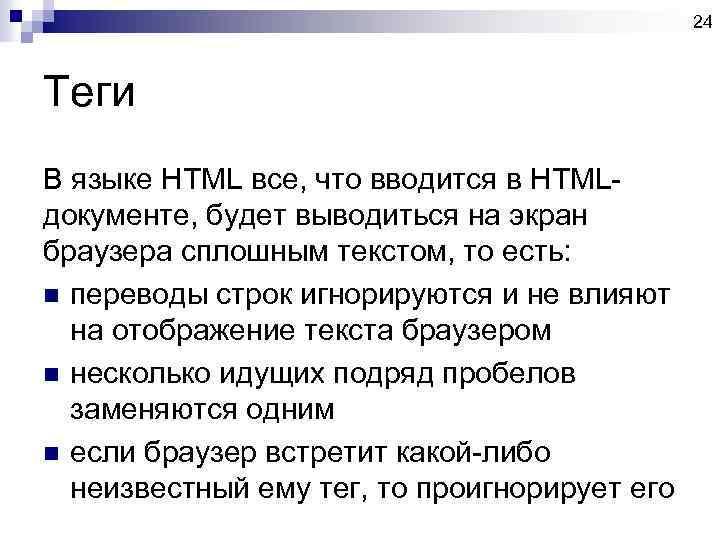 24 Теги В языке HTML все, что вводится в HTMLдокументе, будет выводиться на экран