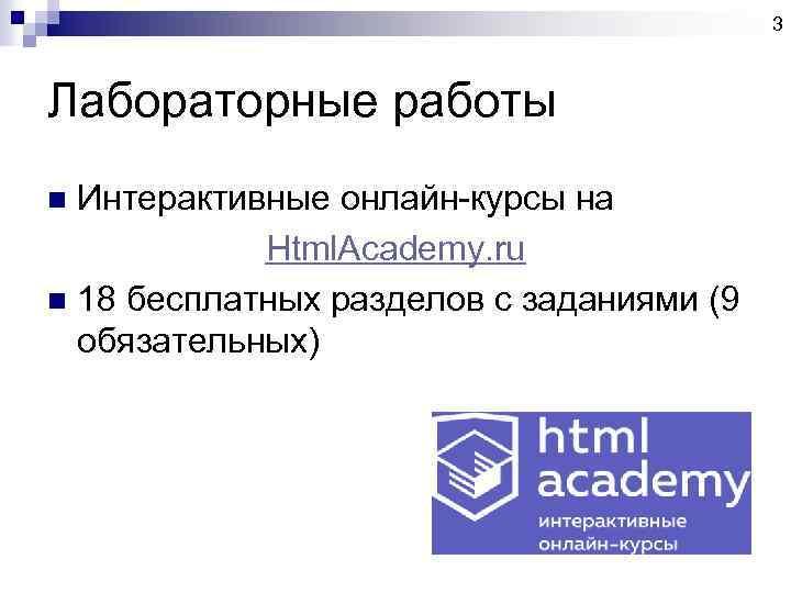 3 Лабораторные работы Интерактивные онлайн-курсы на Html. Academy. ru n 18 бесплатных разделов с