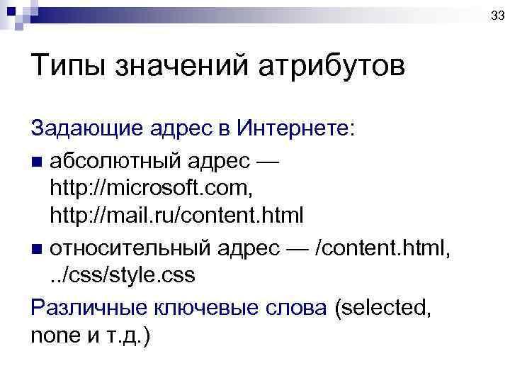 33 Типы значений атрибутов Задающие адрес в Интернете: n абсолютный адрес — http: //microsoft.