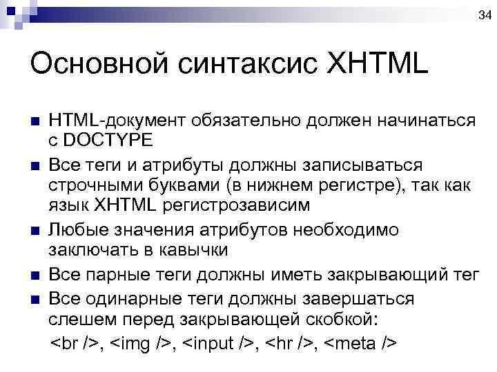 34 Основной синтаксис XHTML-документ обязательно должен начинаться с DOCTYPE n Все теги и атрибуты
