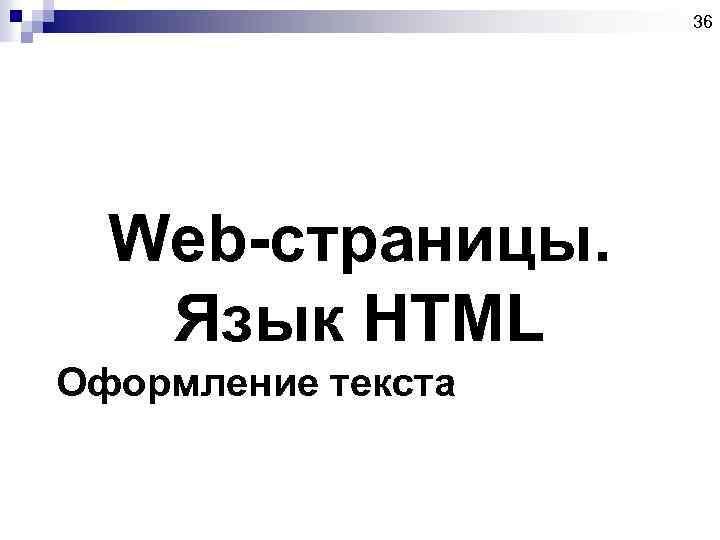 36 Web-страницы. Язык HTML Оформление текста
