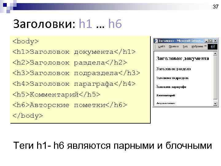37 Заголовки: h 1 … h 6 <body> <h 1>Заголовок документа</h 1> <h 2>Заголовок