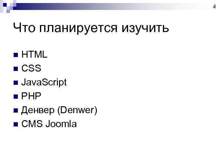 4 Что планируется изучить HTML n CSS n Java. Script n PHP n Денвер