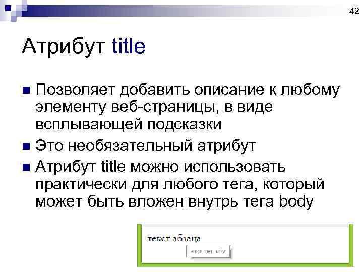 42 Атрибут title Позволяет добавить описание к любому элементу веб-страницы, в виде всплывающей подсказки